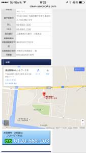 20150623_082356000_iOS