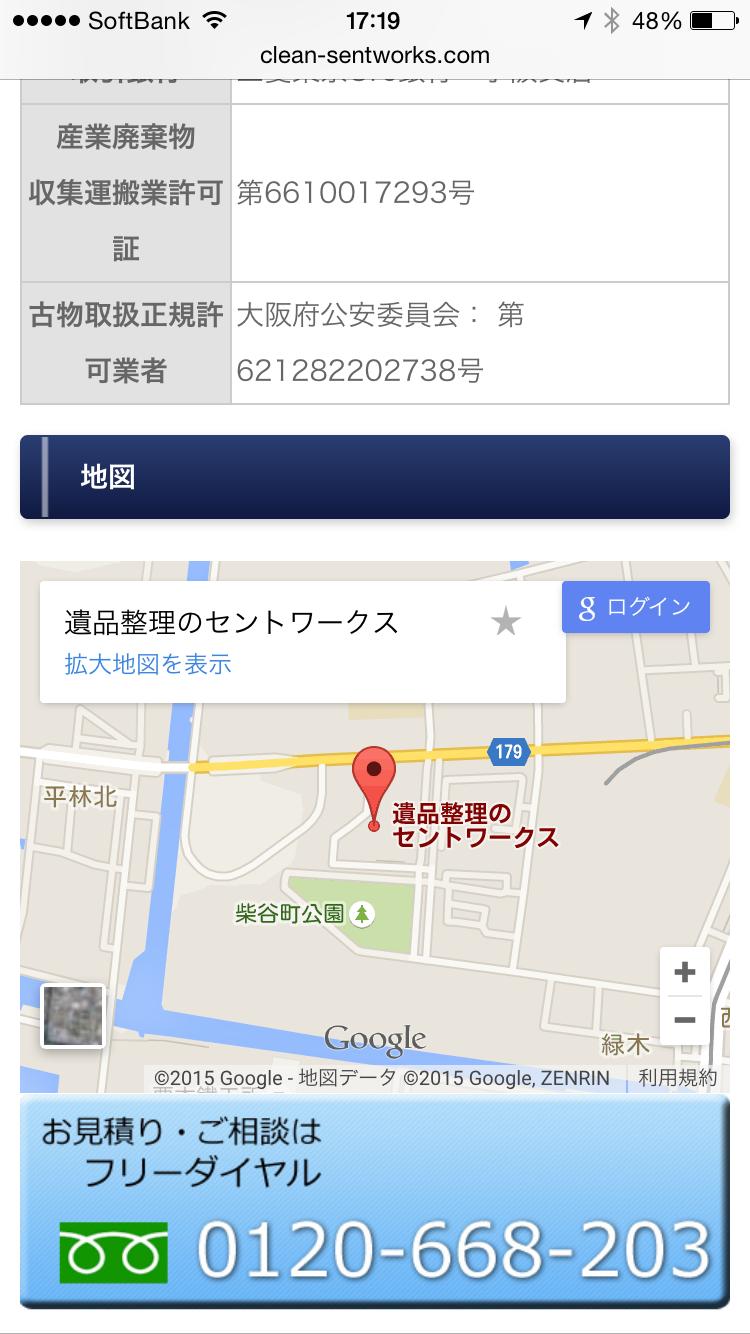 Googleマップをレスポンシブで埋め込む