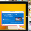 Windows10が出ますが・・・